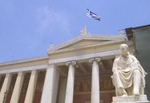 ΕΚΠΑ Πανεπιστήμιο Αθηνών