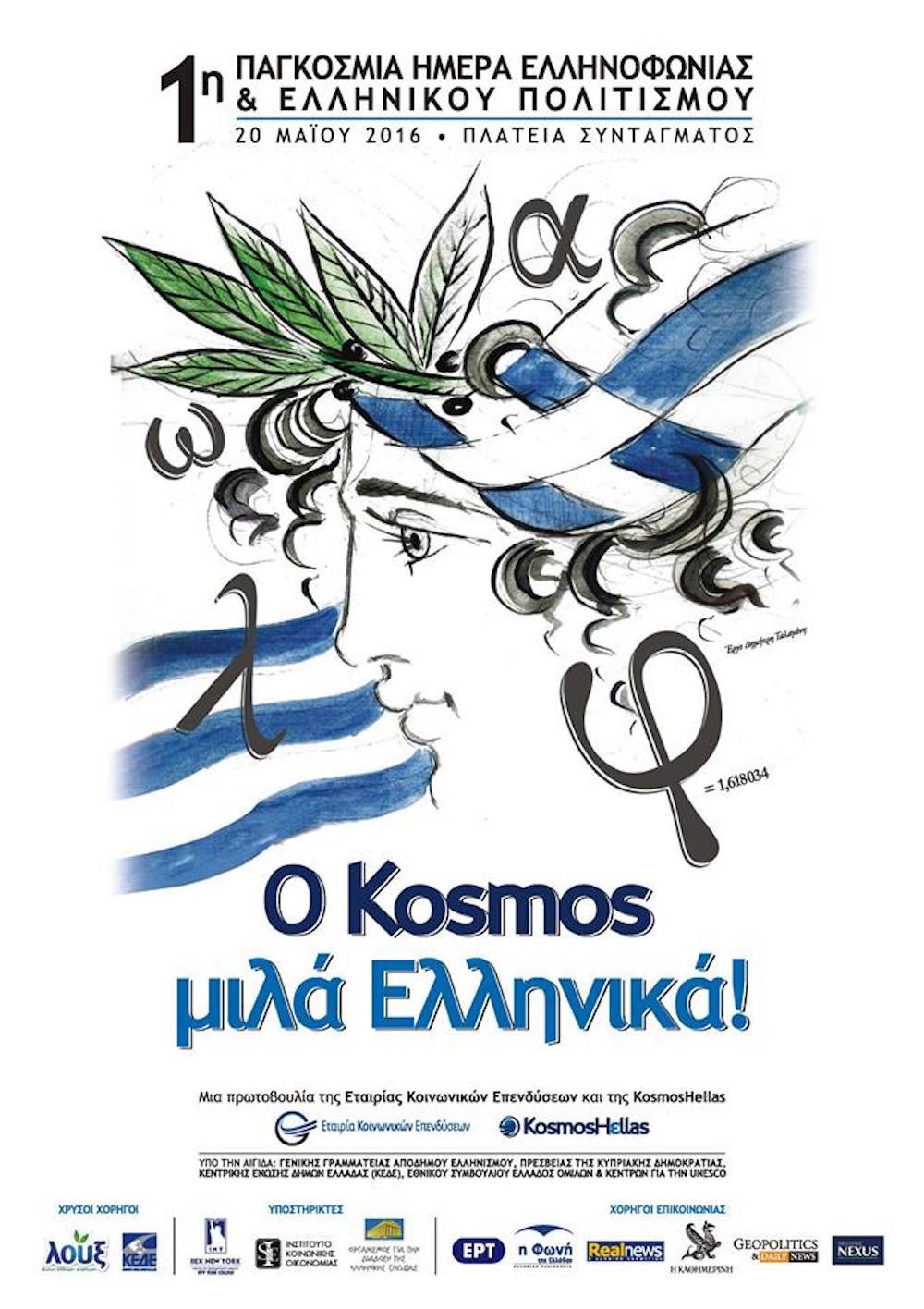 ημερα ελληνοφωνιας αφισα