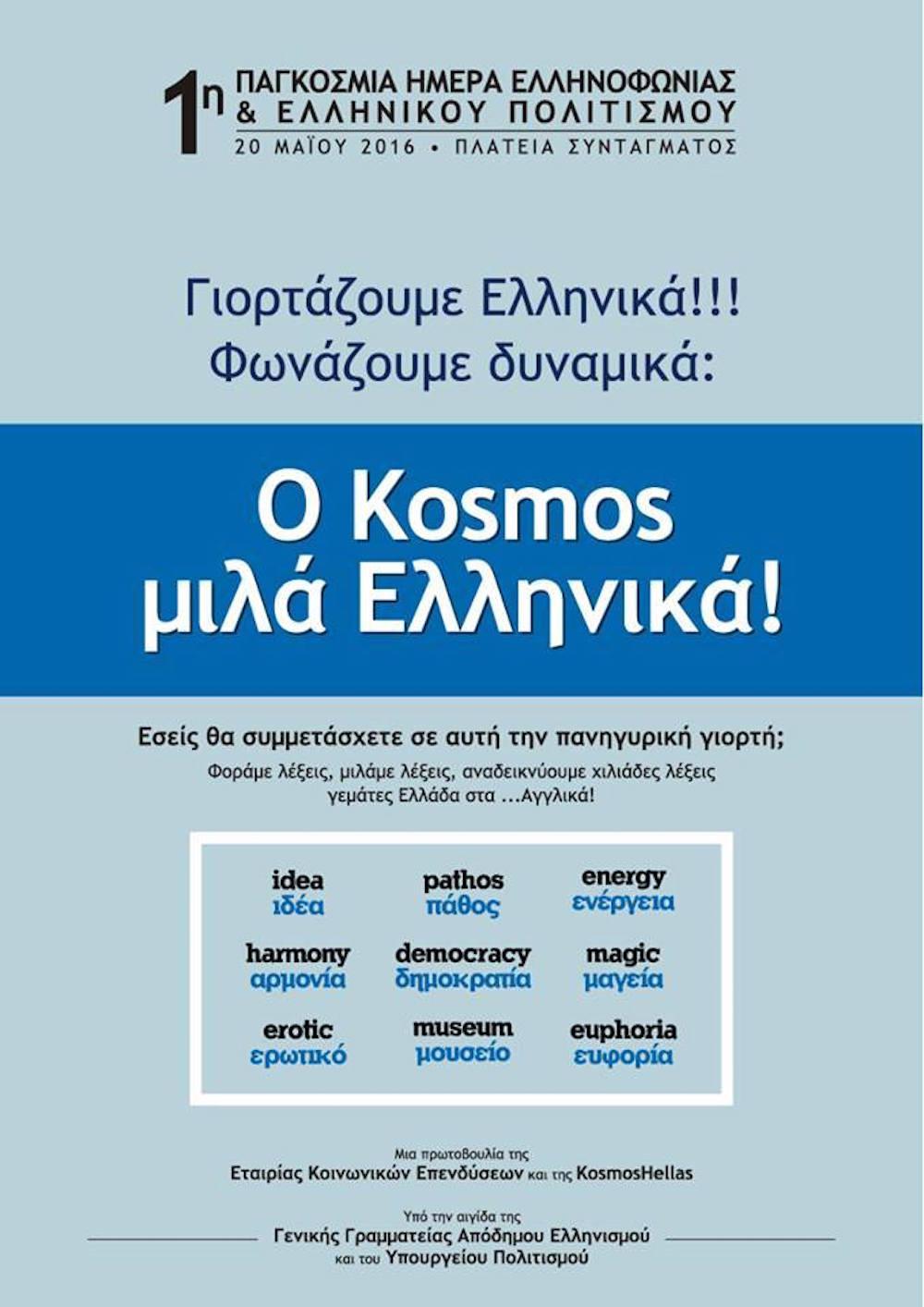 ημερα ελληνοφωνιας 3 λεξεισ