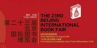 23η Διεθνή Έκθεση Βιβλίου Πεκίνου