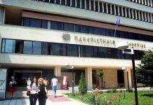 Πανεπιστήμιο Μακεδονία