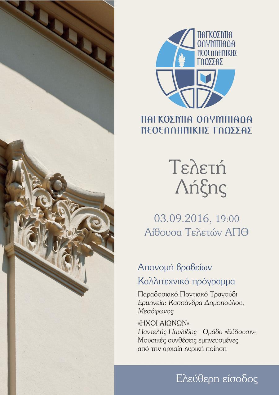 afisa_Teleti_Lhxhs.jpg 1η Παγκόσμια Ολυμπιάδα Νεοελληνικής Γλώσσας