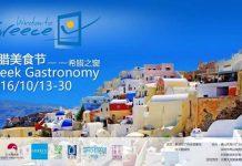 Κίνα Φεστιβαλ Ελληνικης Γαστρονομίας