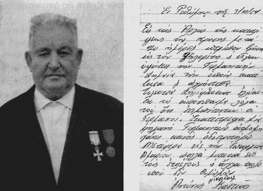 Ο Αντώνης Κατσιάς από το χωριό Φουρφουράς Αμαρίου του νομού Ρεθύμνης. Ήταν από τους ήρωες πολίτες που πολέμησαν γενναία προ των πυλών του Ρεθύμνου και απέτρεψαν την κατάληψή του από τους Γερμανούς αλεξιπτωτιστές το απόγευμα της 20ης Μαΐου του 1941. Στις 20 Ιουνίου του ίδιου έτους ανέβηκε στην κορυφή του Ψηλορείτη κατέβασε και κατέστρεψε τη Γερμανική σημαία που είχαν υψώσει πριν λίγες μέρες οι κατακτητές.