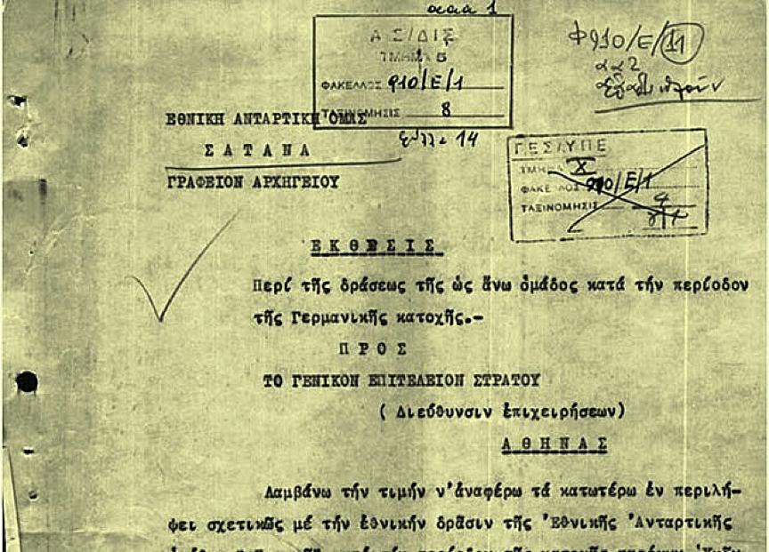 Ολόκληρος ο φάκελος με την έκθεση που συντάχθηκε από το Γενικό Επιτελείο Στρατού, μετά την απελευθέρωση της Ελλάδας και στην οποία αναγνωρίστηκε η συμβολή της Ομάδας Σατανάς και του Αντώνιου Γρηγοράκη, την περίοδο της γερμανικής κατοχής στην Κρήτη.