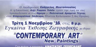 Πολιτιστικά Δρώμενα Τέχνης στον Ελληνογαλλικό Σύνδεσμο