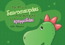 Παιδικό βιβλιο
