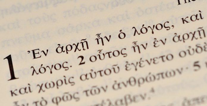 Ελληνικη γλώσσα