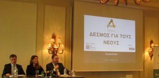 (Από αριστερά προς τα δεξιά) Ο κ. Νίκος Καμπανόπουλος, Διευθυντής της VISA EUROPE για την Ελλάδα, την Βουλγαρία και την Κύπρο, η κ. Εκάβη Βαλλερά, Ιδρυτικό Μέλος και Διευθύντρια του Μη Κερδοσκοπικού Σωματείου Δεσμός και ο κ. Μιχάλης Πρίντζος, Διευθυντής Προγραμμάτων της Ελληνικής Πρωτοβουλίας (The Hellenic Initiative).