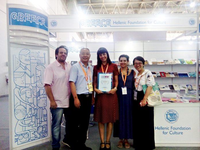 Με το βραβείο Exhibitor's Excellence Award και εκπροσώπους της οργανωτικής επιτροπής της έκθεσης στο ελληνικό περίπτερο.