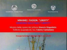 """Μνήμες Πλοίων """"Liberty"""" Γιάννης Γιαπαλάκης"""