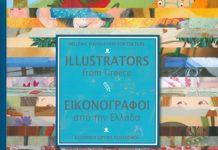 Το ελληνικό βιβλίο στην 69η Διεθνή Έκθεση Φρανκφούρτης