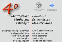 4ο Μεσογειακό Μαθητικό Συνέδριο στη Νάπολη