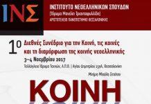 1ο Διεθνές Συνέδριο για την Κοινή, τις κοινές και τη διαμόρφωση της κοινής νεοελληνικής
