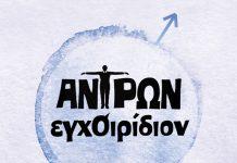 «Αντρών εγχΟιρίδιον», Οδηγός επιβίωσης από την Άννα Παχή