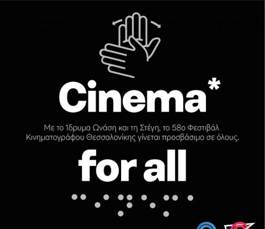 Σινεμά για όλους Ίδρυμα Ωνάση 58ο Φεστιβάλ Κινηματογράφου Θεσσαλονίκης