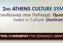 """Ελληνο-Αμερικανικό Επιμελητήριο: 2ο Athens Culture Symposium """"Επενδύοντας στον Πολιτισμό"""""""