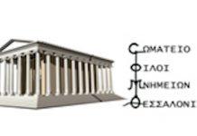 «Φίλοι Μνημείων Θεσσαλονίκης»