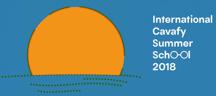 Διεθνές Θερινό Σχολείο Καβάφη 2018