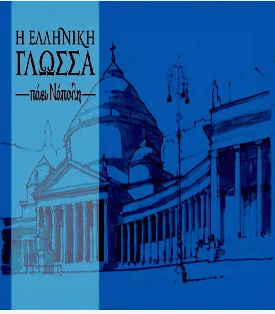 Παγκόσμια Ημέρα Ελληνικής Γλώσσας Νάπολη