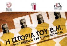 «H ιστορία του Β. Μ. - ενός ανθρώπου με κίτρινη μπλούζα» Θεατρική δράση από το ΚΘΒΕ