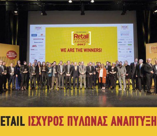 RetailBusiness Awards,