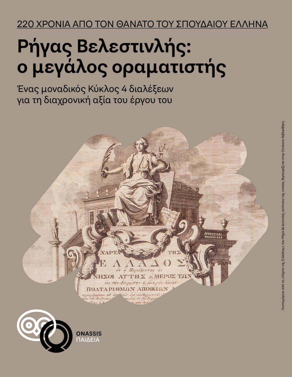 ΡΗΓΑΣ ΒΕΛΕΣΤΙΝΛΗΣ: Ο ΜΕΓΑΛΟΣ ΟΡΑΜΑΤΙΣΤΗΣ Ωνάσειος Βιβλιοθήκη