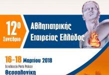 Συνέδριο Αθλητιατρικής στη Θεσσαλονίκη