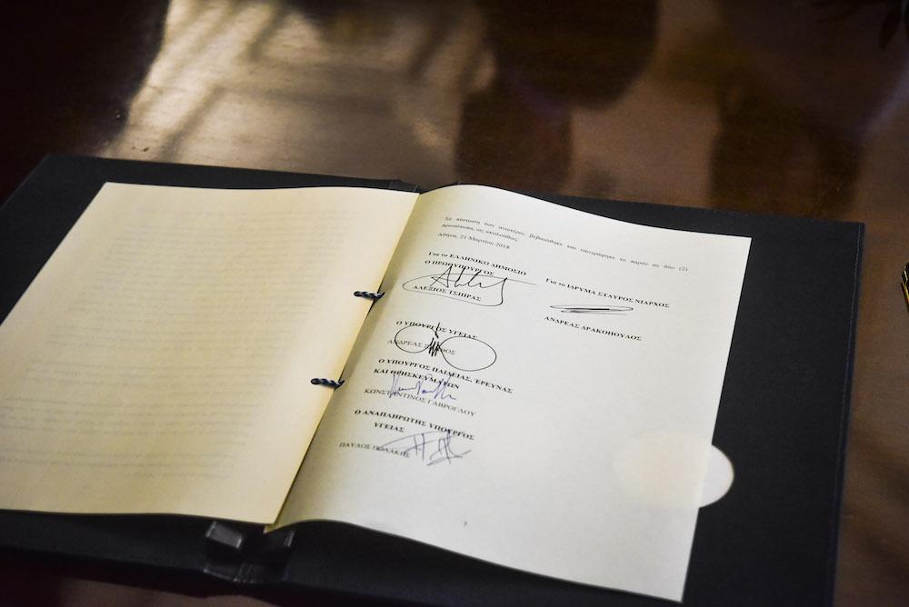 Υπογραφή Μνημονίου Συνεργασίας Μεταξύ της Ελληνικής Δημοκρατίας και του ΙΣΝ, για την Πρωτοβουλία του ΙΣΝ «Στηρίζοντας την Υγεία στην Ελλάδα» Τσίπρας - Δρακόπουλος