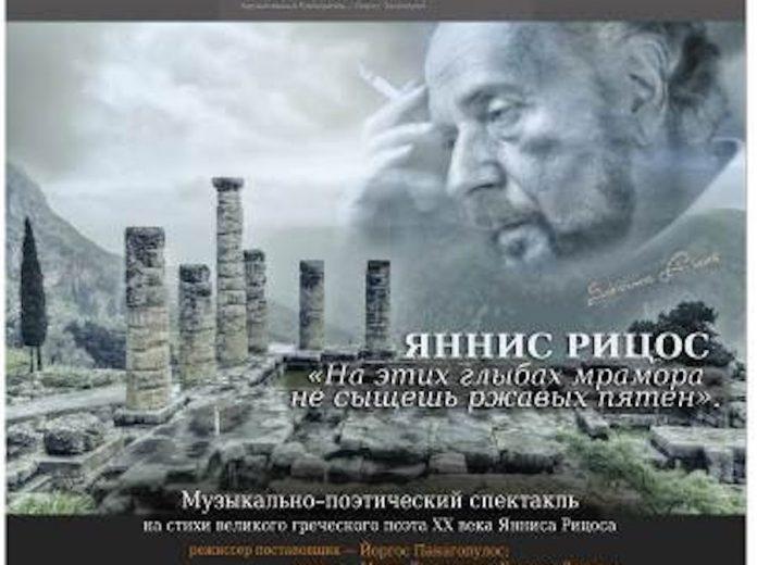 Ρίτσος Μόσχα