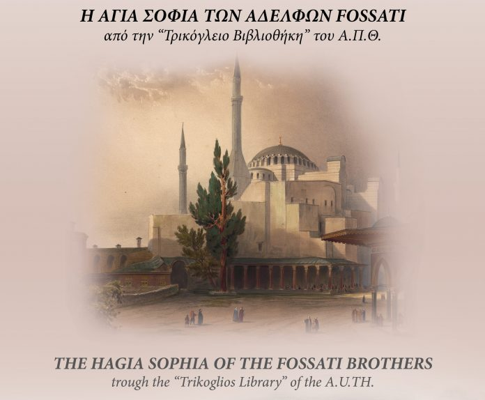 Στη Χαλκιδική η έκθεση «Η Αγία Σοφία των αδελφών Fossati, μέσα από την Τρικόγλειο Βιβλιοθήκη του ΑΠΘ»