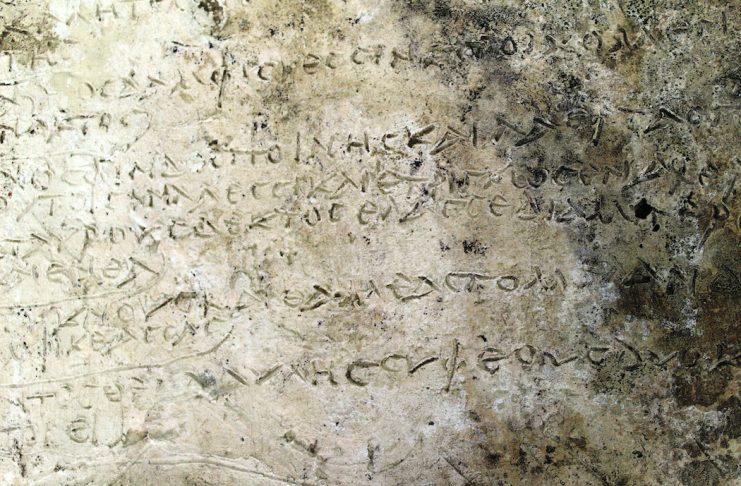 Εύρεση πήλινης πλάκας στην περιοχή της Ολυμπίας, η οποία διασώζει 13 στίχους της ξ Ραψωδίας της Οδύσσειας