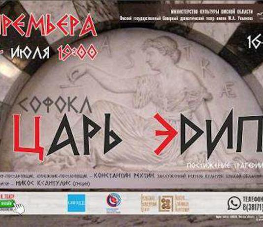 Η θεατρική παράσταση «Οιδίπους Τύραννος» του Σοφοκλέους έκανε πρεμιέρα στην αρχαιότερη πόλη της Σιβηρίας, Τάρα