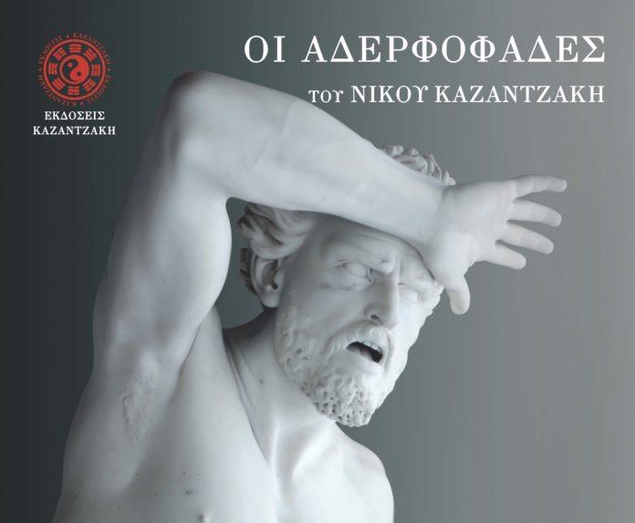 Νίκος Καζαντζάκης Αφίσα