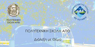 Συνεργασία της Πολυτεχνικής Σχολής του ΑΠΘ και του Ελληνικού Δικτύου Πόλεων με ποτάμια
