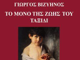 «Μόνο της Ζωής του Ταξίδι» του Βιζυηνού σε απλοποιημένα ελληνικά από την Μαργαρίτα Ιωαννίδου,