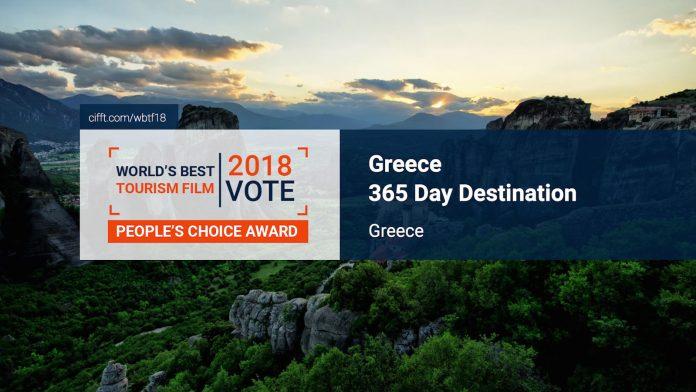 """Το """"Greece 365-Day Destination"""",διεκδικεί το Διεθνές Βραβείο Κοινού CIFFT"""