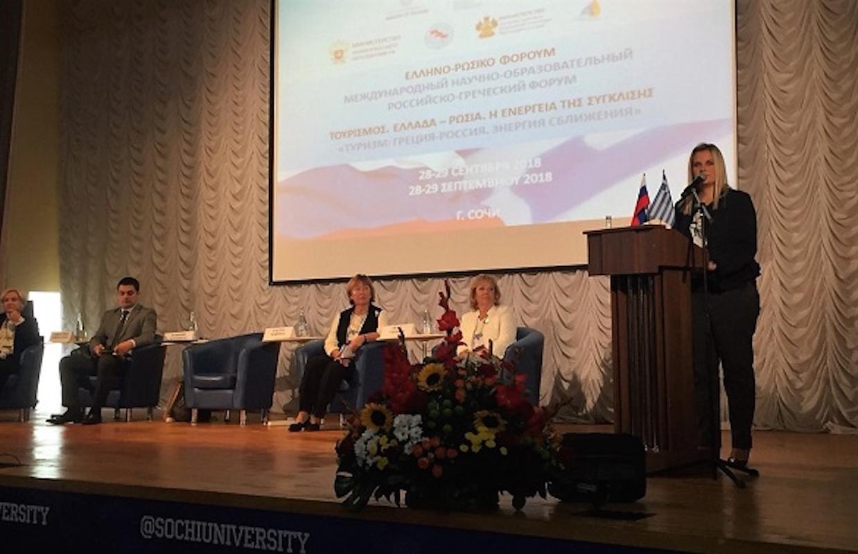 H Γενική Γραμματέας Τουρισμού, κα Ευρυδίκη Κουρνέτα εκπροσώπησε την Ελλάδα και το Υπουργείο Τουρισμού με χαιρετισμό και ομιλία στο Ελληνορωσικό Τουριστικό Φόρουμ στο Πανεπιστήμιο του Σότσι της Ρωσίας.
