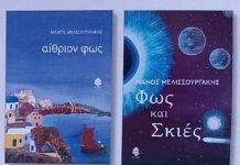 3ήμερο Πολιτιστικών Δρώμενων διοργανώνεται στην αίθουσα τέχνης του Ελληνογαλλικού Συνδέσμου