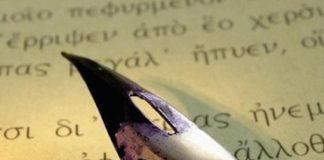 Ετυμολογία της Ελληνικής : «Ελληνική και Βαλκανική ετυμολογία»