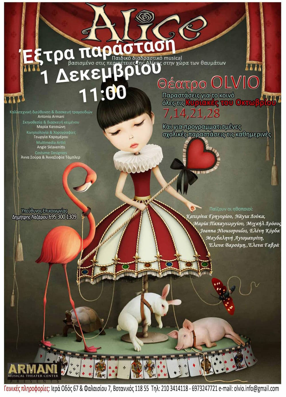 Armani Musical theater center, ALICE στο θέατρο OLVIO