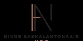 Οι πρώτες υποτροφίες το 2018 από τον νεοσύστατο κοινωφελή φορέα « Νίκος Δασκαλαντωνάκης – NDF».»