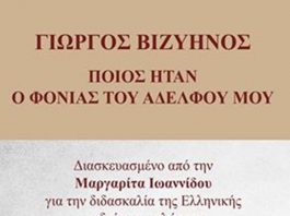 «Ποιός ήταν ο φονιάς του αδελφού μου» του Γεώργιου Βιζυηνού διασκευασμένο από την Μαργαρίτα Ιωαννίδου