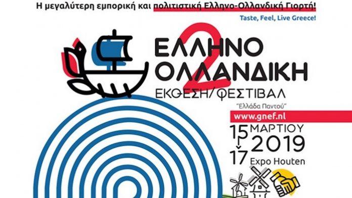2η Ελληνο-Ολλανδική Έκθεση/Φεστιβάλ «Ελλάδα Παντού» στην Ολλανδία