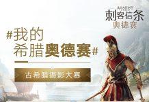Ubisoft «Assassin's Creed Odyssey» Ελλάδα Κίνα