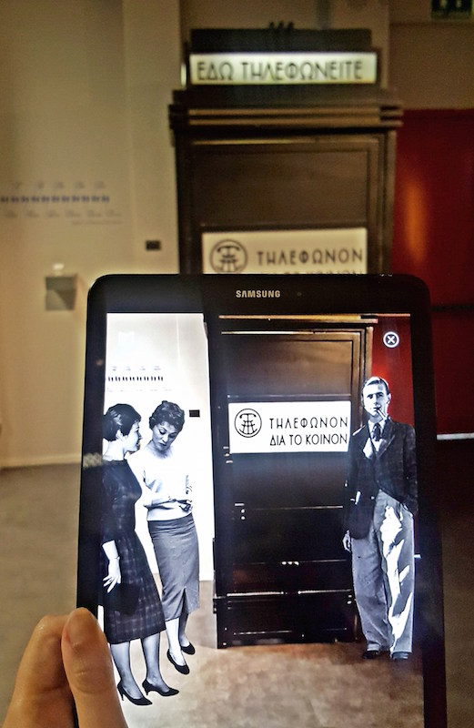 COSMOTE, 4G, 4G+, Nokia, Augmented Reality Εφαρμογές Επαυξημένης Πραγματικότητας Μουσείο Τηλεπικοινωνιών