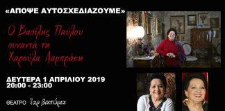 H Χαρούλα Λαμπράκη στο Θέατρο Έαρ Βικτώρια