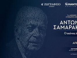 Αντώνης Σαμαράκης