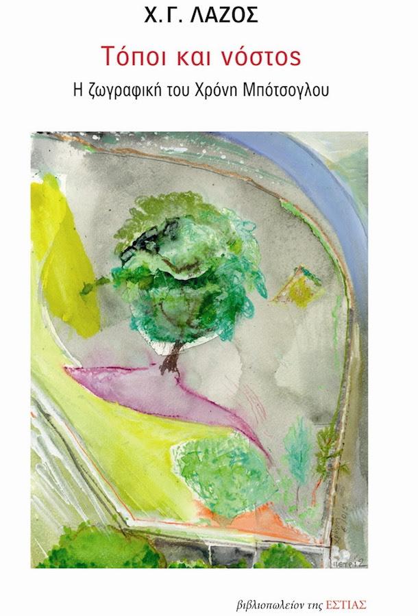 «Τόποι και νόστος - Η ζωγραφική του Χρόνη Μπότσογλου» του Χρήστου Γ. Λάζου