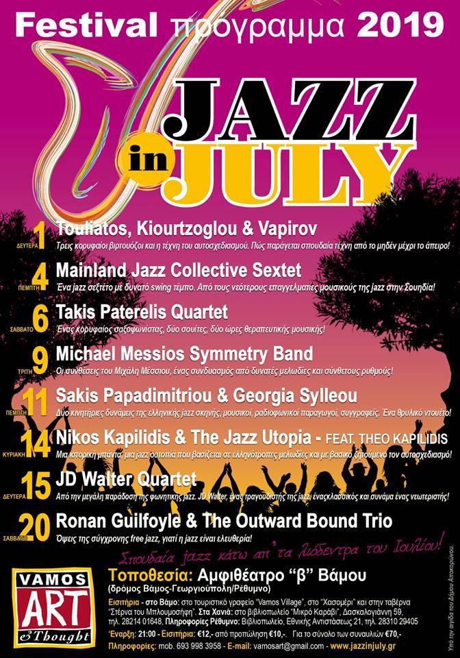 Jazz in July Festival στoν Βάμο Χανίων